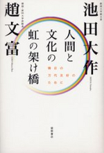 [해외]人間と文化の虹の架け橋 韓日の万代友好のために