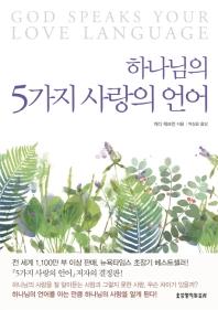 하나님의 5가지 사랑의 언어