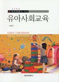 유아사회교육(새)(누리과정에 따른)