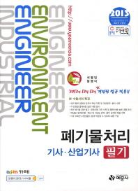 폐기물처리 기사 산업기사 필기(2013)