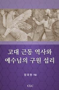 고대 근동 역사와 예수님의 구원 섭리(양장본 HardCover)