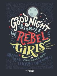 굿 나이트 스토리즈 포 레벨 걸스(Good Night Stories for Rebel Girls)(양장본 HardCover)
