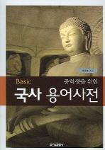 국사 용어사전(BASIC 베이직 중학생을 위한 용어사전 시리즈)