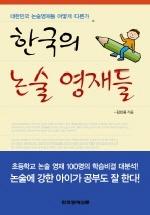 한국의 논술 영재들 / 소장용, 상급