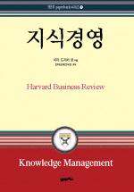 지식경영(HBR)