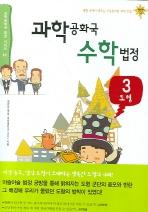 과학공화국 수학법정. 3: 도형(과학공화국 법정 시리즈 15)