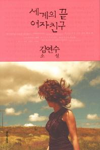 세계의 끝 여자친구 -김연수- [소장용]