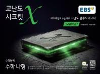 고등 수학영역 수학 나형 봉투모의고사 시즌1(2020)(EBS 고난도 시크릿X)