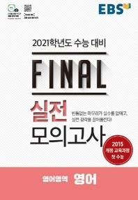 EBS 고등 영어영역 영어 Final 실전모의고사(2020)(2021 수능대비)(8절)