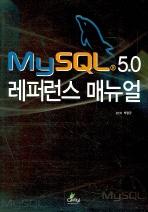 MY SQL 5.0 레퍼런스 매뉴얼
