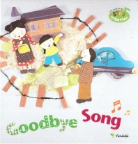 Goodbye Song(미국 유치원 영어동요 Sing Together 49)(양장본 HardCover)