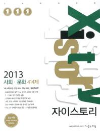 사회 문화 414제(2013)(자이스토리)