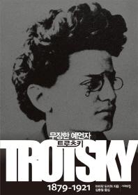 무장한 예언자 트로츠키 1879-1921