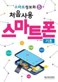 처음사용 스마트폰 기초(스마트정보화 5)