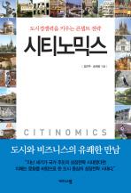시티노믹스 --- 책 위아래 옆면 도서관 장서인있슴 ( 본문깨끗 )