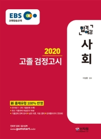 사회 고졸 검정고시(2020)