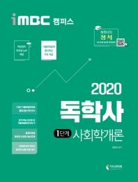 사회학개론(독학사 1단계)(2020)