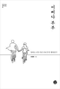어쩌다 부부(부모되는 철학 시리즈 9)