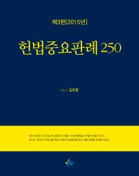 헌법중요판례 250(사법시험 및 변호사시험 대비)(2015)(3판) /새책수준    ☞ 서고위치:KQ 4 *[구매하시면 품절로 표기 됩니다]