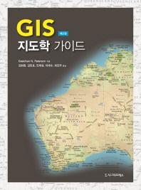 GIS 지도학 가이드(2판)(양장본 HardCover)