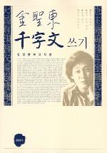 김성동 천자문 쓰기