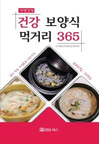 건강 보양식 먹거리 365