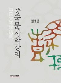 중국 문자학 강의(양장본 HardCover)