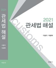 관세법 해설(2021)