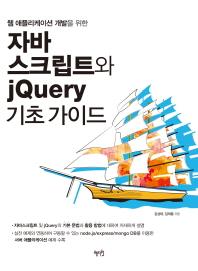 자바스크립트와 jQuery 기초가이드(웹 애플리케이션 개발을 위한)