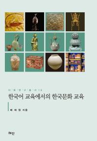 한국어 교육에서의 한국문화 교육(이화연구총서 19)