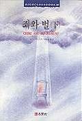 죄와 벌(하)(HIGH CLASS BOOK 30)