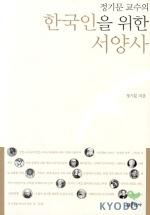 한국인을 위한 서양사
