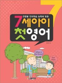 7세아이 첫영어(연령별 언어학습 능력에 맞춘)(CD1장포함)