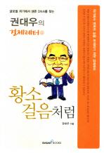 황소걸음처럼(권대우의 경제레터 4)(반양장)