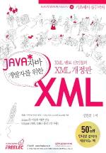 자바 개발자를 위한 XML (기초에서 실무까지) (개정판)(개정판)