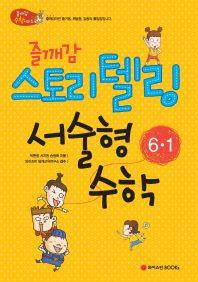 스토리 텔링 서술형 수학 6-1(2013)(즐깨감)