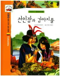 선인장과 강아지풀(지혜나라 동화여행)(양장본 HardCover)