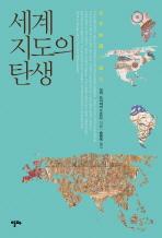 세계 지도의 탄생