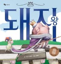 돼지왕(바람 그림책 39)(양장본 HardCover)