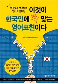이것이 한국인에 딱 맞는 영어표현이다