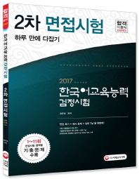 한국어교육능력검정시험 2차 면접시험 하루 만에 다잡기(2017)(개정판)