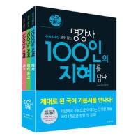 100인의 지혜 세트(2020)