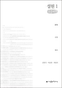 설원. 1(큰글씨책)