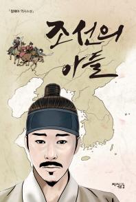 조선의 아들(반양장)