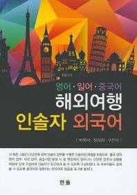 해외여행 인솔자 외국어(영어 일어 중국어)