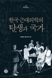 한국 근대의학의 탄생과 국가