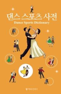 댄스스포츠 사전