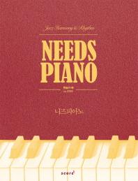 니즈피아노(Needs Piano): 찬송가편(스프링)