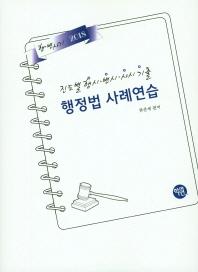 행정법 사례연습(2018)(행 변사기)