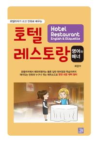 호텔 레스토랑 영어와 매너